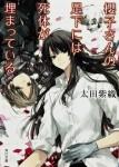 Sakurako-san_no_Ashimoto_ni_wa_Shitai_ga_Umatteiru_light_novel_volume_1_cover